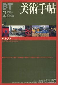 美術手帖 1999年7月号