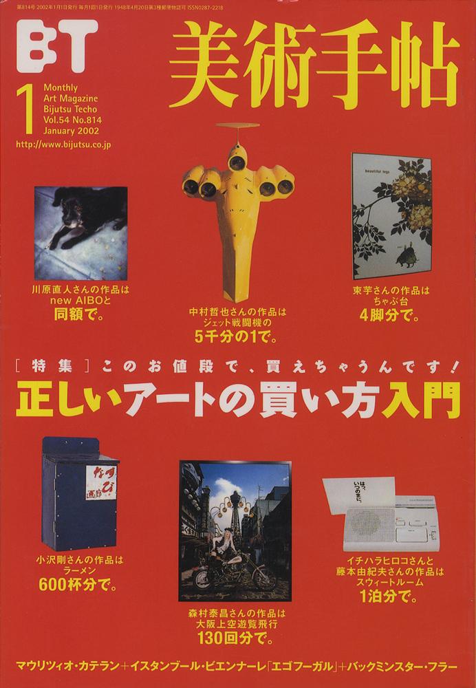 美術手帖 2002年1月号