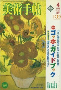美術手帖 2005年4月号
