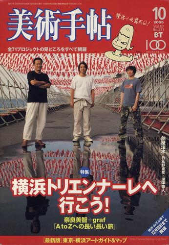 美術手帖 2005年10月号