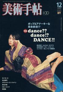 美術手帖 2005年12月号
