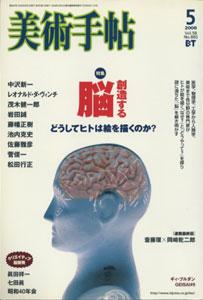 美術手帖 2006年5月号