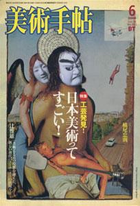 美術手帖 2006年6月号