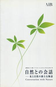 国際芸術センター青森 2004年春のアーティスト・イン・レジデンス・プログラム記録集 自然との対話 私と自然の新たな物語 Conversation with  Nature