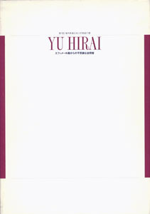 YU HIRAI エフェメール国からの不思議な訪問客 第5回海外新進日本人作家紹介展