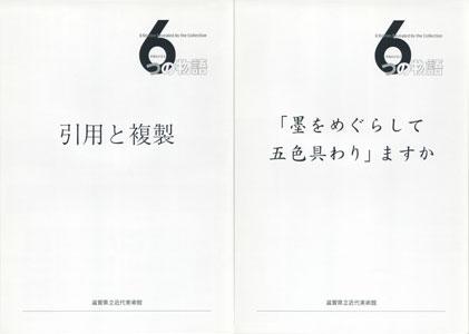 所蔵品が語る6つの物語 6 Stories Revealed by the Collection[image2]