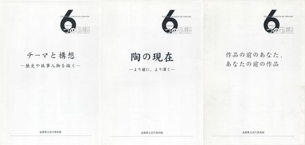 所蔵品が語る6つの物語 6 Stories Revealed by the Collection[image3]