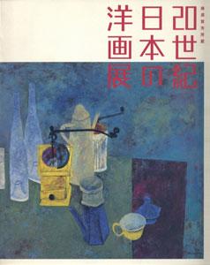 20世紀日本の洋画展 横須賀市所蔵