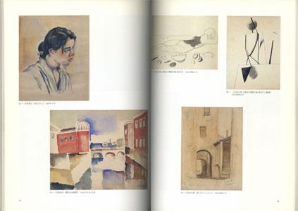 20世紀日本の洋画展 横須賀市所蔵[image3]