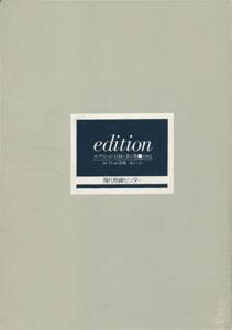 edition エディション目録オリジナル入り合本・第3巻・1982・付録コレクション情報 No.1〜11