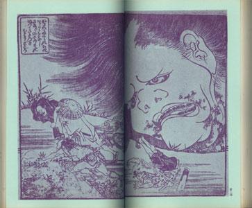 別冊現代詩手帖 巻之三[image2]
