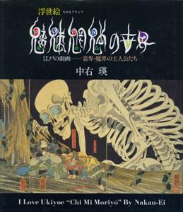 浮世絵 魑魅魍魎の世界 江戸の劇画・魔界霊界の主人公たち