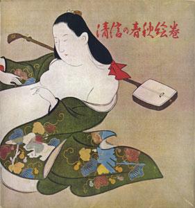 清信の春秋絵巻 秘蔵版浮世絵 II[image2]