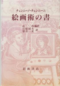 チェンニーノ・ チェンニーニ 絵画術の書