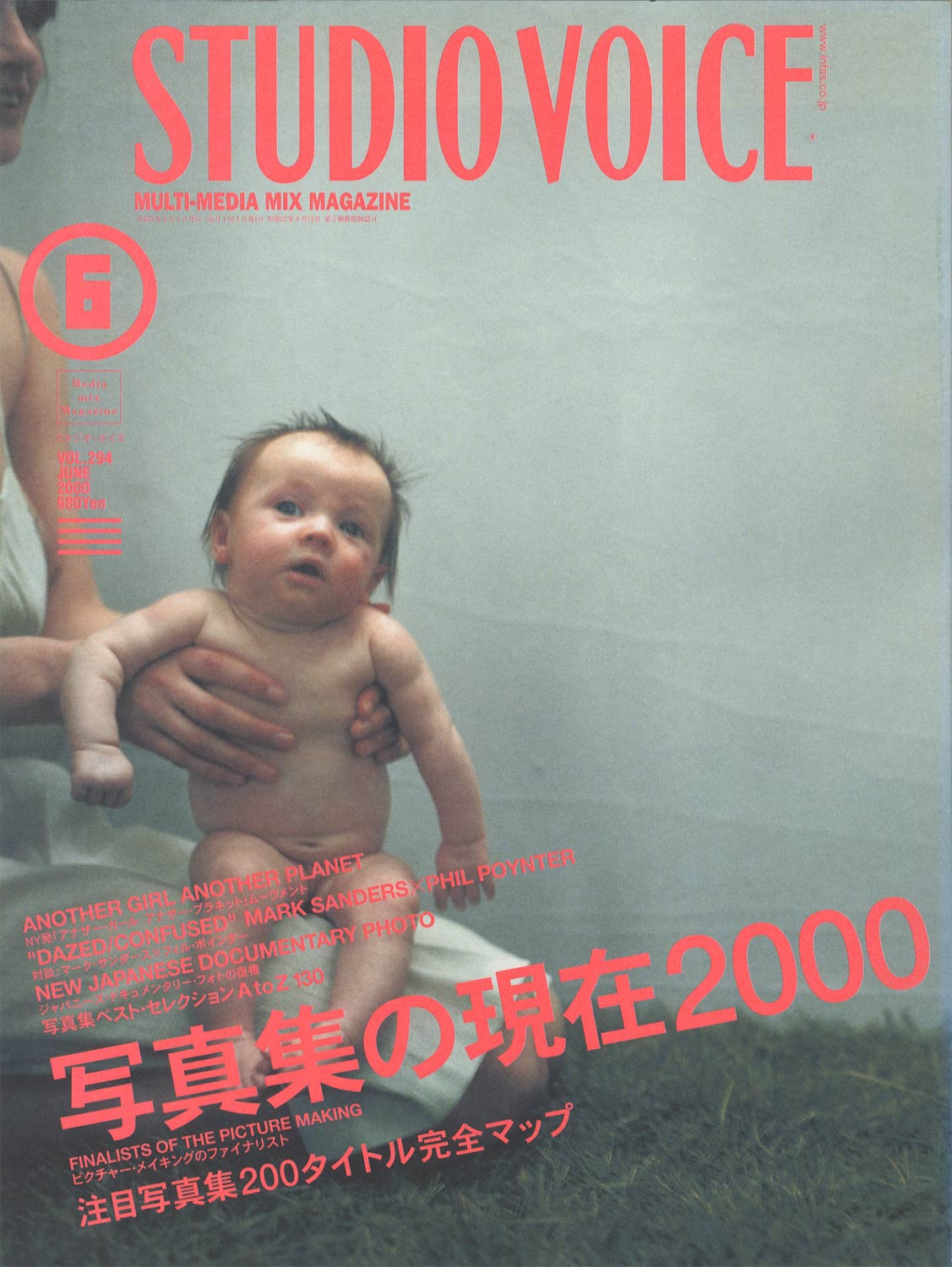 STUDIO VOICE MULTI-MEDIA MIX MAGAZINE/スタジオ・ボイス 2000年6月号 VOL.294