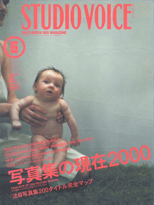 STUDIO VOICE MULTI-MEDIA MIX MAGAZINE / スタジオ・ボイス 2000年6月号 VOL.294