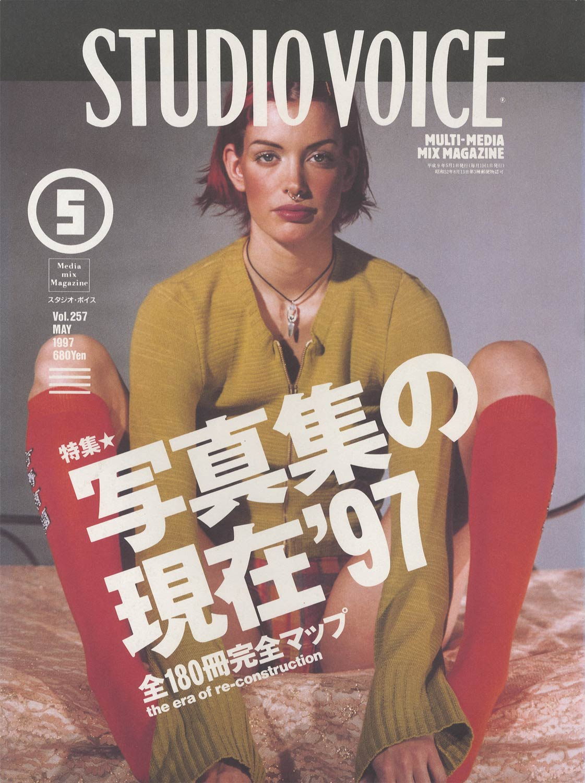 STUDIO VOICE MULTI-MEDIA MIX MAGAZINE / スタジオ・ボイス 1997年5月号