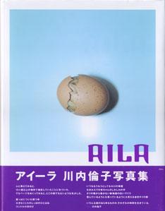 AILA アイーラ 川内倫子写真集