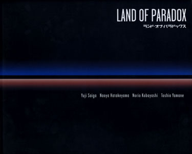 LAND OF PARADOX ランド・オブ・パラドックス