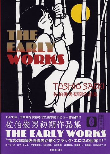 THE EARLY WORKS 佐伯俊男初期作品集