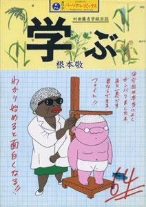 学ぶ 村田藤吉学級日誌