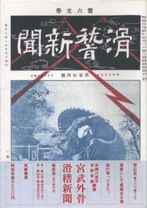 宮武外骨・滑稽新聞 第貳冊(第31号〜第60号)[image1]