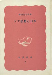 シナ思想と日本
