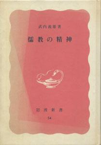 儒教の精神