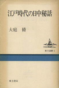 江戸時代の日中秘話