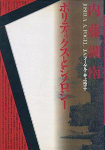内藤湖南 ポリティックスとシノロジー[image1]