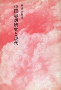 中国思想研究と現代