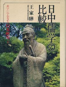 日中儒学の比較 東アジアのなかの日本歴史 5