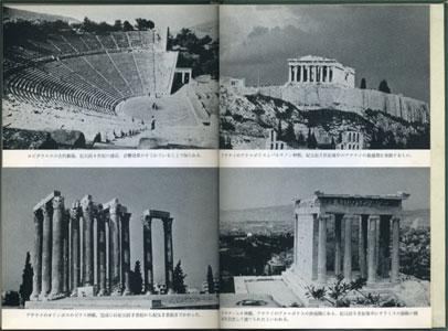 ギリシア人 その歴史と文化[image3]
