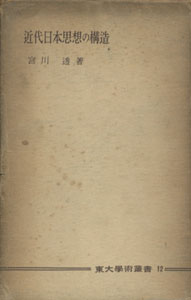 近代日本思想の構造