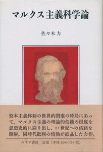 マルクス主義科学論