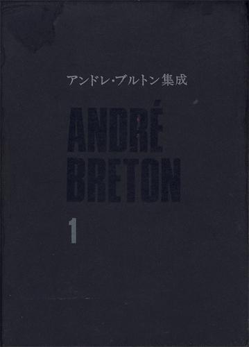 アンドレ・ブルトン集成 第1巻