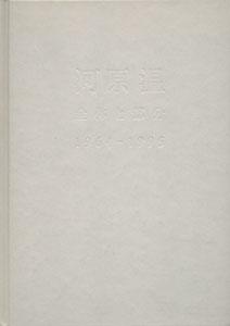 河原温 全体と部分 1964-1995 On Kawara: Whole and Parts 1964-1995