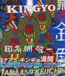 踊る金魚 TANAAKI KEIICHI KINGYO