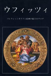 ウフィッツィ コレクションガイドと絵画の総合カタログ