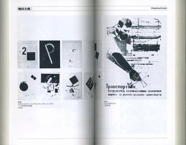 20世紀美術 フォーヴィスムからコンセプチュアル・アートまで[image2]