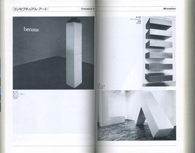 20世紀美術 フォーヴィスムからコンセプチュアル・アートまで[image3]