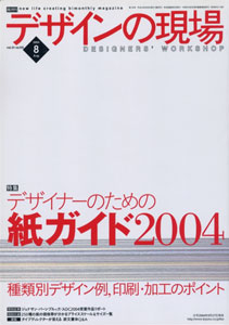 デザインの現場 DESIGNERS' WORKSHOP VOL.21 NO.135