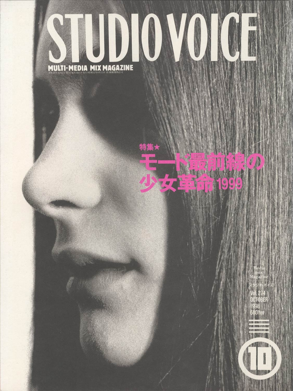 STUDIO VOICE MULTI-MEDIA MIX MAGAZINE / スタジオ・ボイス 1998年10月号 VOL.274