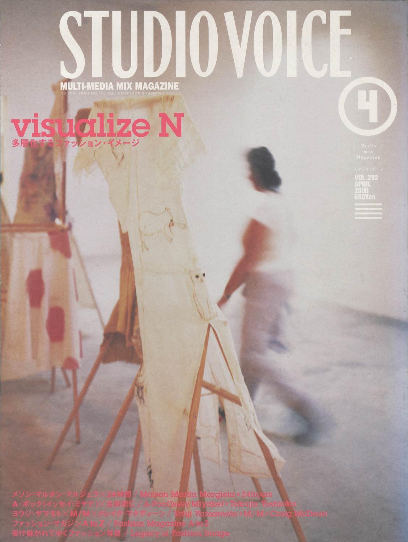 STUDIO VOICE MULTI-MEDIA MIX MAGAZINE / スタジオ・ボイス 2000年4月号 VOL.292