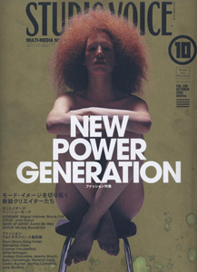 STUDIO VOICE MULTI-MEDIA MIX MAGAZINE/スタジオ・ボイス 2000年10月号 VOL.298