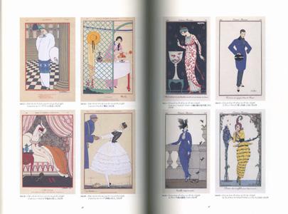 「モードと風刺 ― 時代を照らす衣服」展 La mode: le miror du monde du XVIe au XXe siecle[image2]