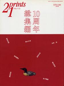 季刊プリンツ21 1999 秋[image1]