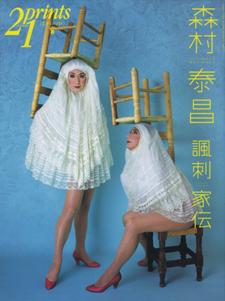 季刊プリンツ21 2005 春