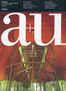 a+u Architecture and Urbanism 建築と都市 1992年12月号
