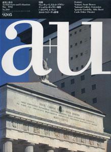 a+u Architecture and Urbanism 建築と都市 1992年5月号
